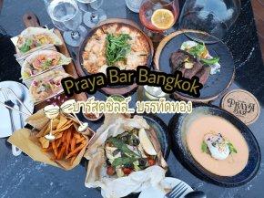 Praya Bar