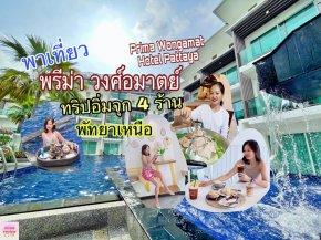 Prima Wongamat Hotel Pattaya