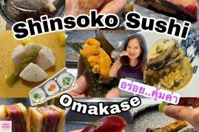 Shinsoko Sushi Omakase