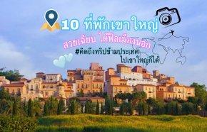 KhaoYai 10 Hotel Feel Abroad