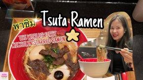 Tsuta Japanese Soba Noodles