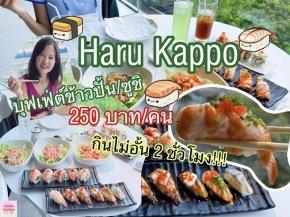 Haru Kappo Sushi Buffet