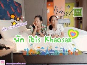ibis Styles Bangkok Khaosan Viengtai Review