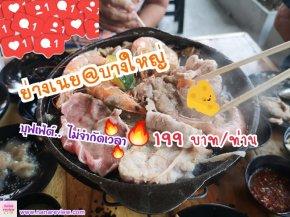 YangNoey Bangyai Buffet Grilled