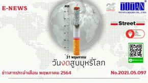2021.05.097 เทคโนโลยีของ Rope guide รอกสลิงไฟฟ้า STREET