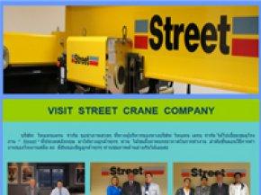 การพัฒนา Street Crane