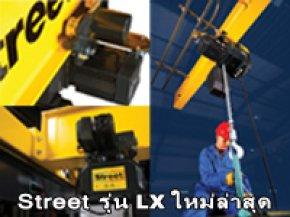 รอกโซ่ไฟฟ้า Street รุ่น LX ใหม่ล่าสุด