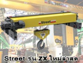 รอกสลิงไฟฟ้า Street รุ่น ZX ใหม่ล่าสุด