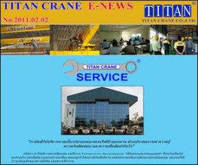 2011.02.005 แนะนำการบริการ Service เครนไฟฟ้า