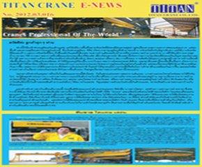 2012.03.016 แนะนำเจ้าหน้าที่ฝ่ายขายงานโครงการรอก และเครนไฟฟ้า