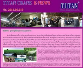 2012.06.019 แนะนำการทำงานของทีมงาน Service