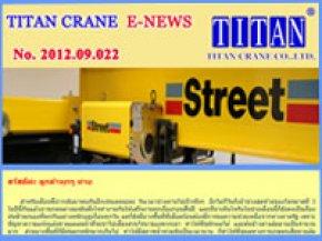 2012.09.022  วิธีการดูแลรักษาเครนเบื้องต้น