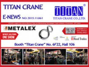 2015.11.061 ขอเชิญเข้าชมสินค้าเครนไฟฟ้า ในงาน Thai Metalex 2015