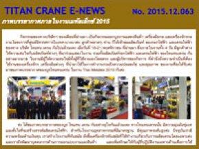 2015.12.063 ภาพบรรยากาศภายในงาน Thai Metalex 2015