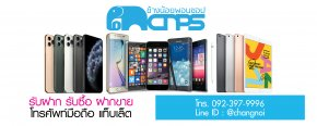 รับซื้อ รับจำนำ โทรศัพท์มือถือ ไอโฟน Iphone ให้ราคาสูง