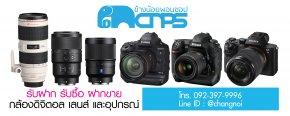 รับซื้อ รับจำนำ กล้องดิจิตอล เลนส์ Lens ไลก้า Leica ให้ราคาสูง
