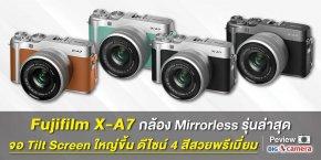 เปิดตัว Fujifilm X-A7 กล้อง Mirrorless รุ่นล่าสุด !!!