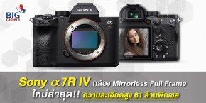 Sony α7R IV กล้อง Mirrorless Full Frame ใหม่ล่าสุด