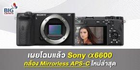 เผยโฉมแล้ว Sony α6600 กล้อง Mirrorless APS-C ใหม่ล่าสุด