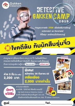 Detective Gakken Camp 2019