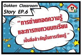 Gakken Classroom Story EP.6