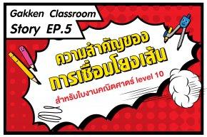 Gakken Classroom Story EP.5
