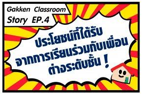 Gakken Classroom Story EP.4