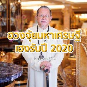 ฮวงจุ้ยมหาเศรษฐี แต่งบ้านให้ปังรับปี 2020!
