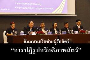 การปฏิรูปสวัสดิภาพสัตว์ สวนสัตว์และอควาเรียมไทย