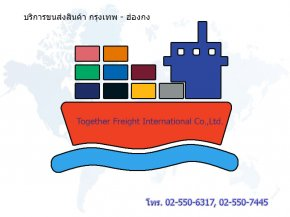 SEA FREIGHT SERVICE FROM BANGKOK TO HONG KONG