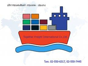 บริการขนส่งสินค้าทางเรือ จากท่าเรือกรุงเทพฯ ไป ท่าเรือฮ่องกง