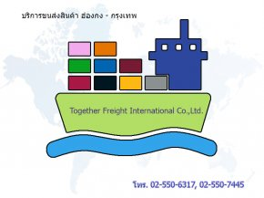 SEA FREIGHT SERVICE FROM HONG KONG TO BANGKOK