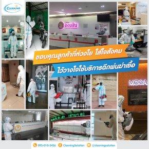 Cleaning Solution ขอขอบคุณลูกค้าทุกท่านที่ไว้วางใจใช้บริการฉีดพ่นฆ่าเชื้อ (Covid-19)