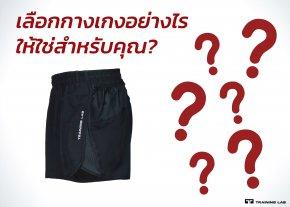 เลือกกางเกงอย่างไรให้ใช่สำหรับคุณ