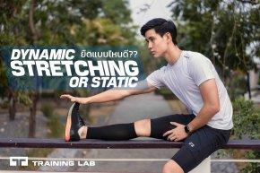 Static vs. Dynamic Stretching