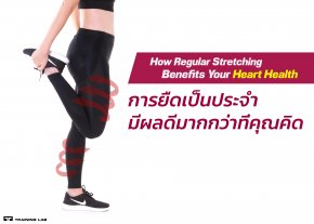 How Regular Stretching Benefits Your Heart Health
