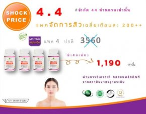 Shock Price 4 เดือน 4  เอาใจคนอยากจัดการสิว ในราคาสบายกระเป๋า