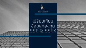 SSF & SSFX