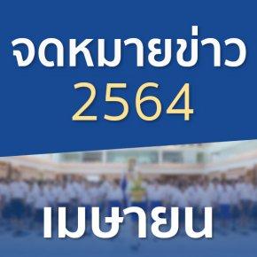 จดหมายข่าวประจำปี 2564 เดือนเมษายน