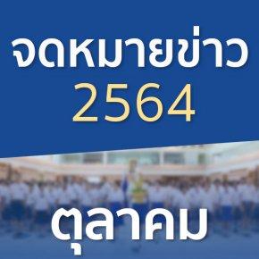 จดหมายข่าวประจำปี 2564 เดือนตุลาคม