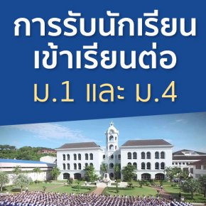รับนักเรียนเข้าศึกษาต่อชั้น ม.1 และ ม.4 ปีการศึกษา 2563
