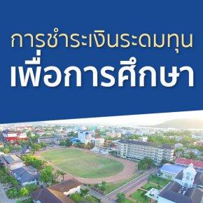 ประกาศ เรื่อง นักเรียนที่ได้รับการยกเว้นเงินบำรุงการศึกษาเพื่อพัฒนาการศึกษา ภาคเรียนที่ 2 ปีการศึกษา 2563