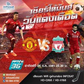 Man Utd VS Liverpool 24 Oct. 10.30pm.