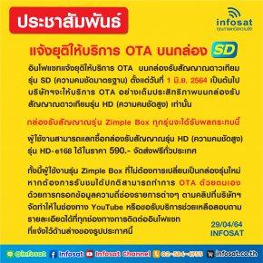 ยุติให้บริการ OTA บนกล่อง SD 1 มิ.ย.64