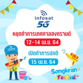 Songkran Holiday for 2021