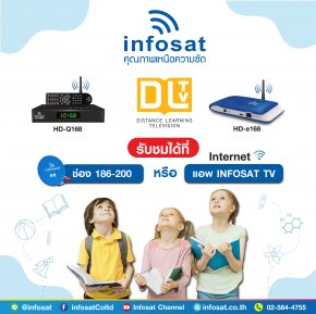 Learn From Home at DLTV channel by INFOSAT