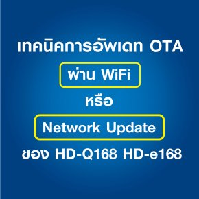 Techniques for updating OTA via WiFi or updating the network of the HD-Q168 HD-e168.