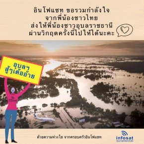 INFOSAT ร่วมส่งกำลังใจให้พี่ๆชาวอุบลฯนะคะ คนไทยห่วงใยกันเสมอ ด้วยความห่วงใย จกครอบครัวอินโฟแซท :)