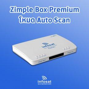 OTA กล่อง Zimple Box ด้วยตนเอง ; โหมด Auto Scan