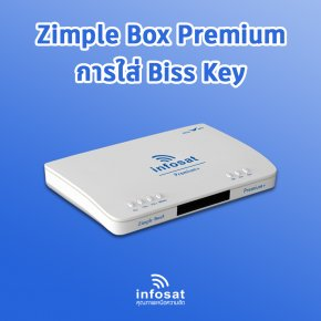 OTA กล่อง Zimple Box ด้วยตนเอง ; การใส่ Biss Key